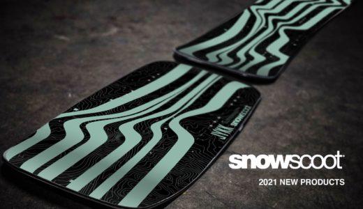 いよいよシーズン目前!JYKK SNOWSCOOT 2021 最新モデルご予約開始まもなく!