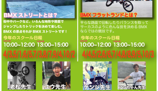 富山 BMXビギナースクール2021 今年も4月から10月まで毎月開校!