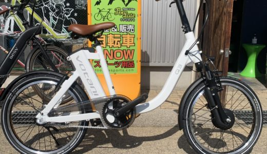 富山 E-BIKE イーバイク 最新電動アシスト街乗り小径車 VOTANI ヴォターニQ3
